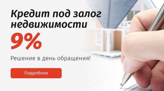 быстрый займ онлайн на банковскую карту новосибирск