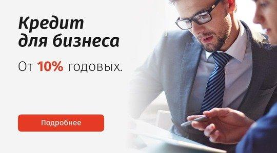 Взять потребительский кредит онлайн на выгодных условиях в «Почта.